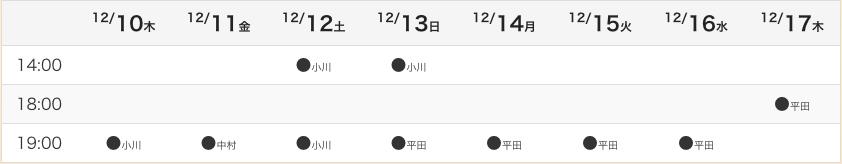kougakureki_baudelaire_timetable