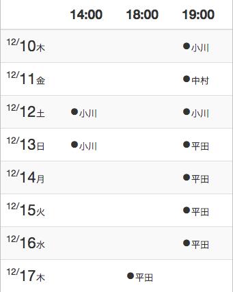 kougakureki_baudelaire_timetable_small
